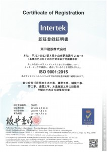 03 ISO9001 2015 認証登録証明書 日本語